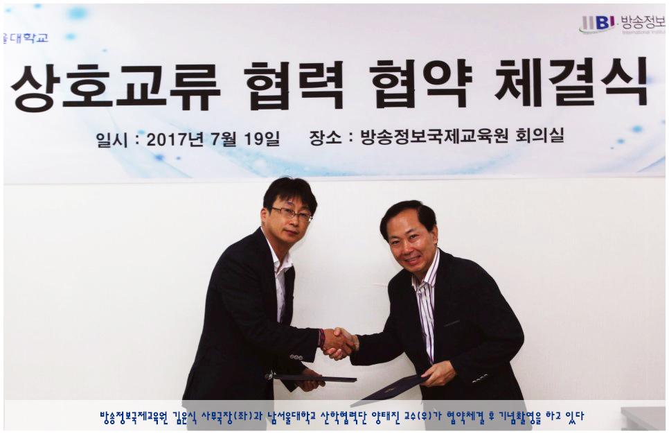 방송정보국제교육원vs남서울대학교 산학협력체결